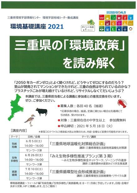 三重県の環境政策1