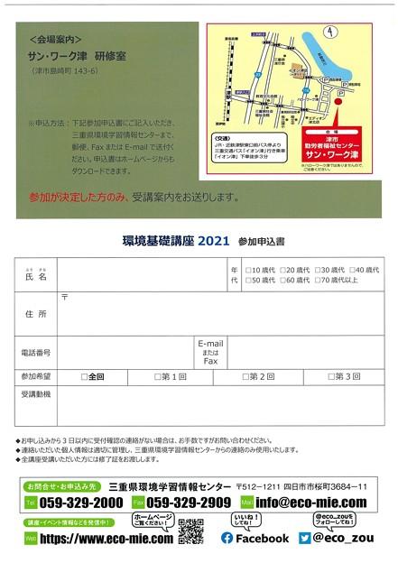 三重県の環境政策2