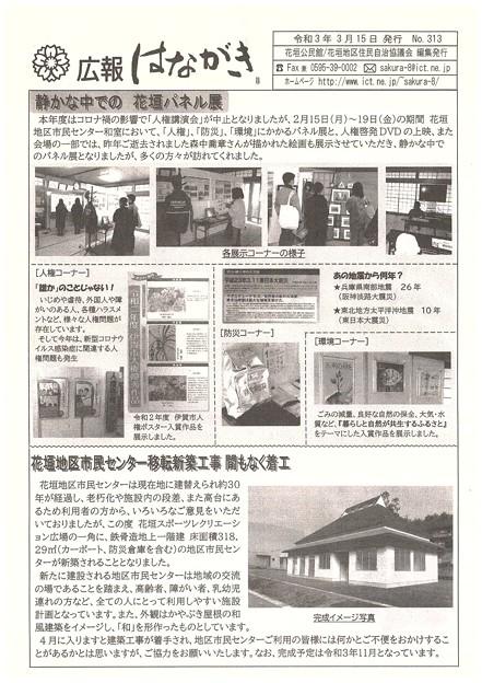 広報はながき313-1