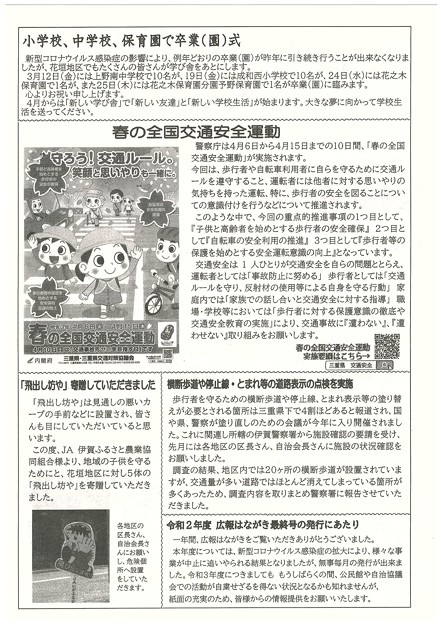 広報はながき313-2
