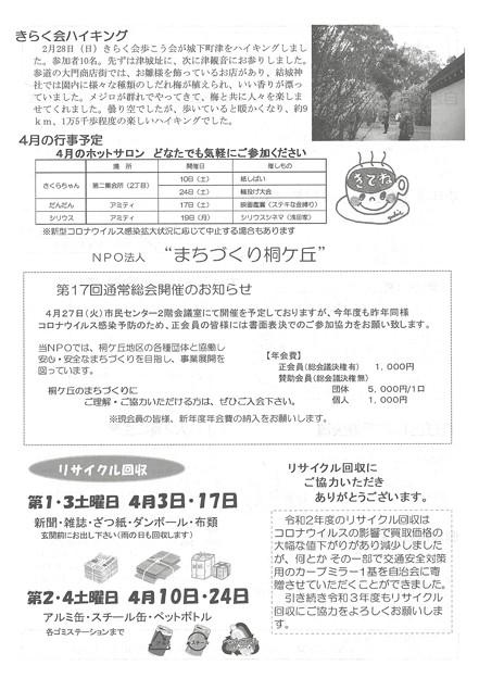 広報きりがおか334-2
