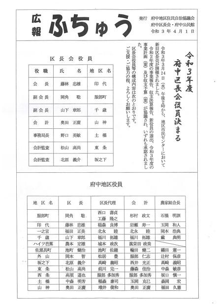 広報ふちゅうR3.4.1-1
