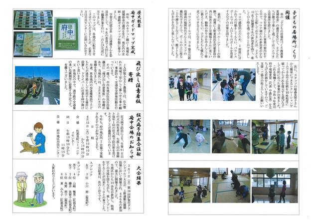 広報ふちゅうR3.4.1-2