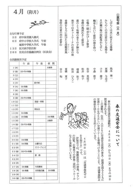 広報ふちゅうR3.4.1-3