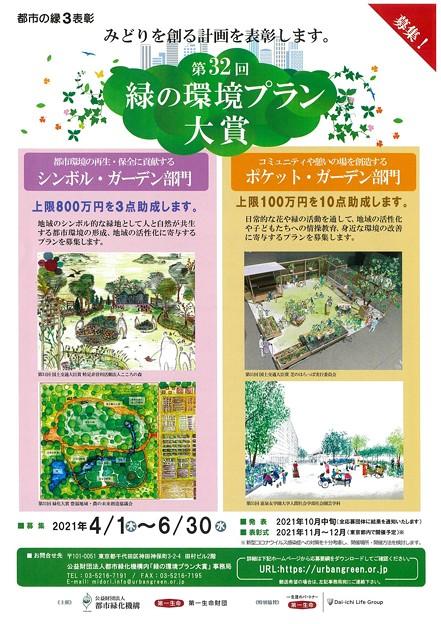 緑の環境プラン大賞1