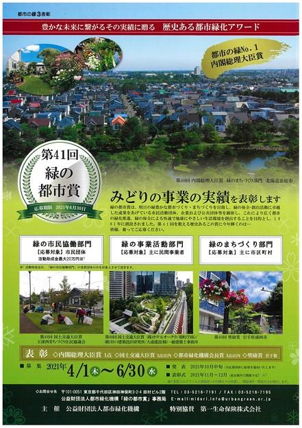 緑の都市賞1