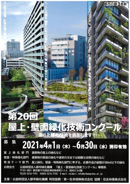 屋上・壁面緑化技術コンクール1