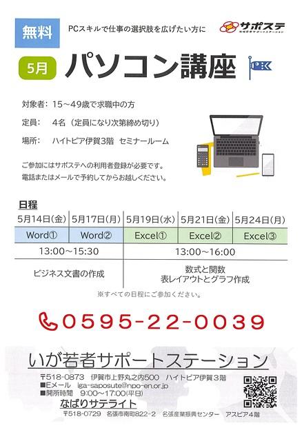 パソコン講座5月 (1)