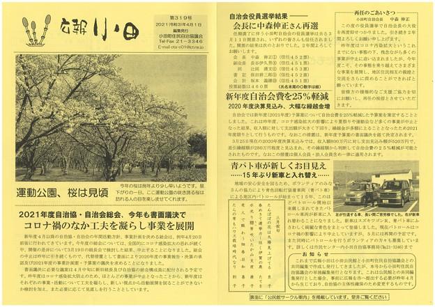 広報小田319-1