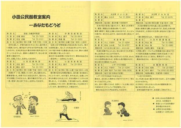 広報小田319-2