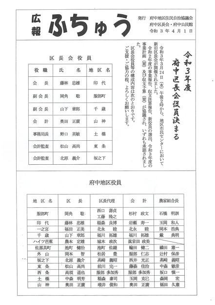 ふちゅうR3.4.1-1