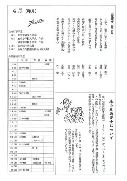 ふちゅうR3.4.1-3