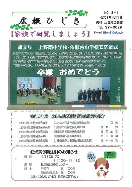 広報ひじき3-11
