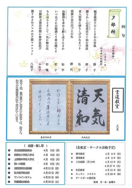広報ひじき3-13