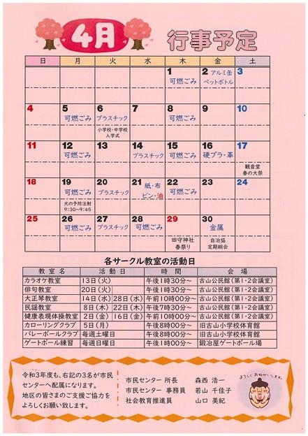 広報ふるやまR3.4.1-3