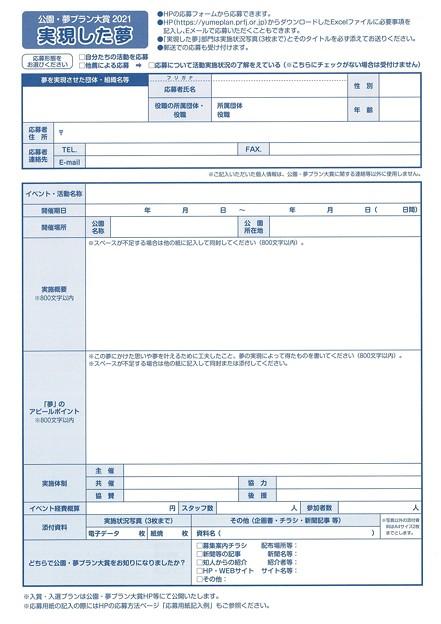 公園・夢プラン大賞大賞5