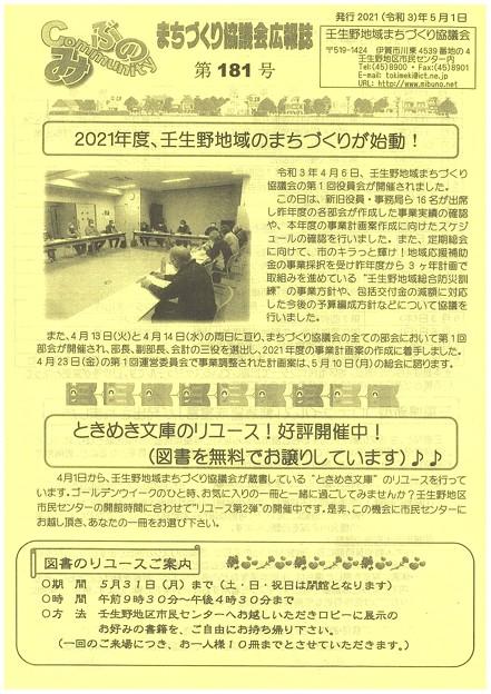 communityみぶの181-1