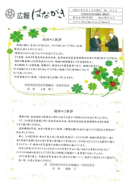 広報はながきNo314-1