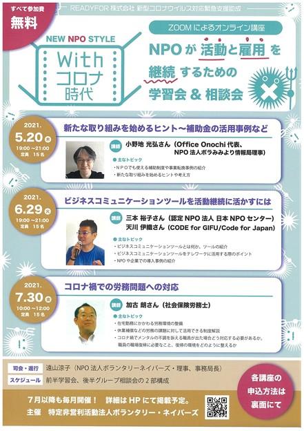 NPO活動・雇用・継続のための学習会1