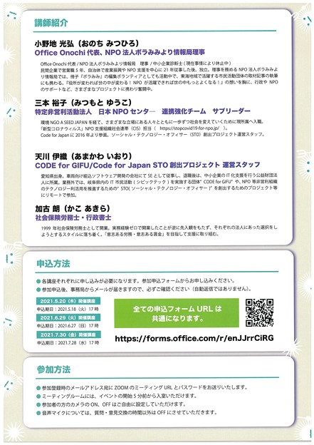 NPO活動・雇用・継続のための学習会2