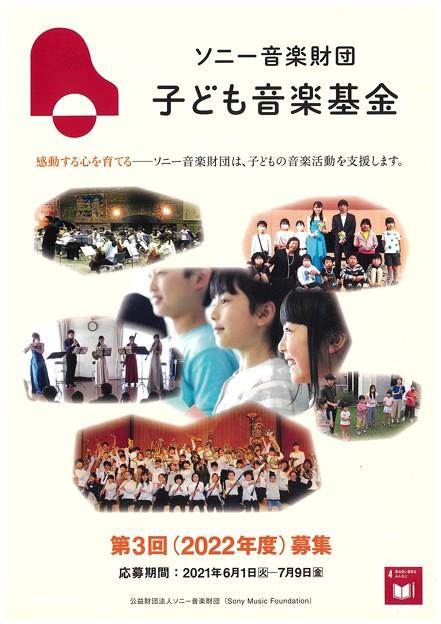 子ども音楽基金1