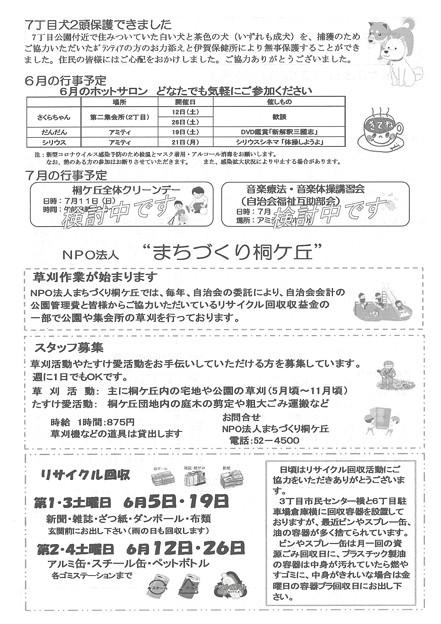 広報きりがおか336-2