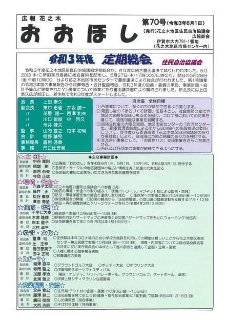 広報おおほし70-1