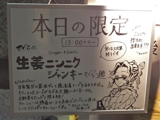 塩生姜らー麺専門店MANNISH浅草店 限定もぐらの生姜ニンニクジャンキーもぐらー麺