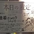 Photos: 塩生姜らー麺専門店MANNISH浅草店 限定もぐらの生姜ニンニクジャンキーもぐらー麺