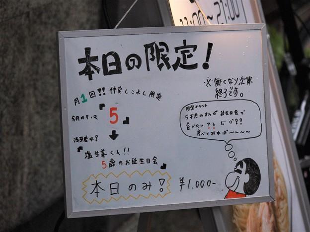 塩生姜らー麺専門店MANNISH浅草店 塩生姜くん!!5歳のお誕生日会 案内