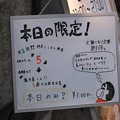 Photos: 塩生姜らー麺専門店MANNISH浅草店 塩生姜くん!!5歳のお誕生日会 案内