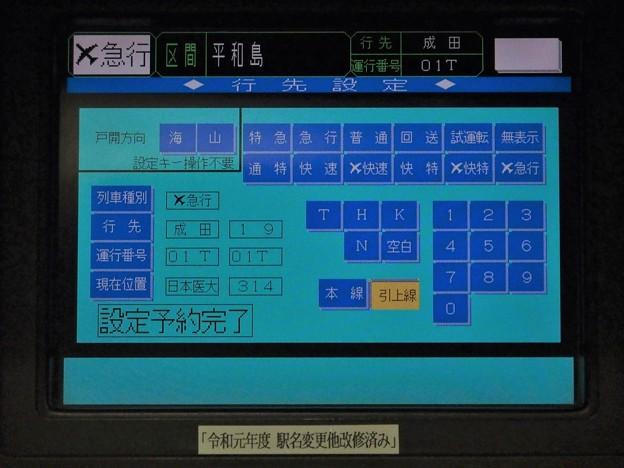 京急線平和島駅3番線 都営5300形エアポート急行成田行き行先設定