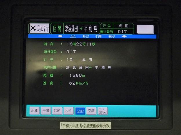 京急線 都営5300形エアポート急行成田行き
