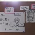 Photos: 塩生姜らー麺専門店MANNISH亀戸店 もぐらのワタリ蟹の塩みそらー麺 ポップ