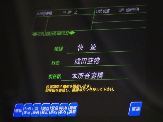 Photos: 都営浅草線 京急1185F快速成田空港行き誤通過確認モニター