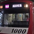 京成本線高砂駅3番線 京急1185F快速成田空港行き