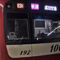 Photos: 都営浅草線西馬込駅1番線 京急1185F快速成田空港行き(3)