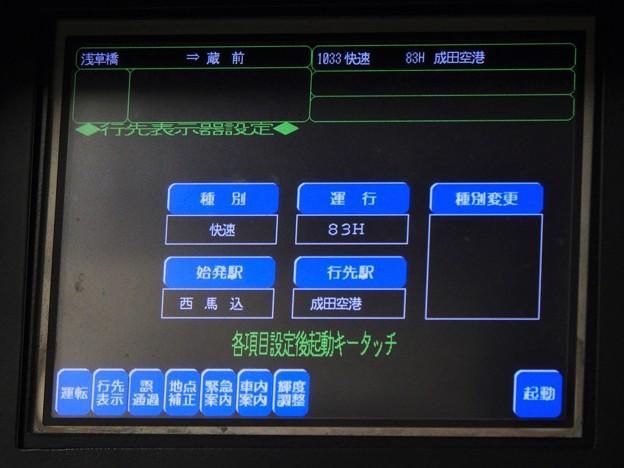 Photos: 京急1033F快速成田空港行き 行先表示器設定モニター