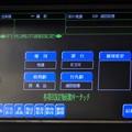 京急1033F快速成田空港行き 行先表示器設定モニター