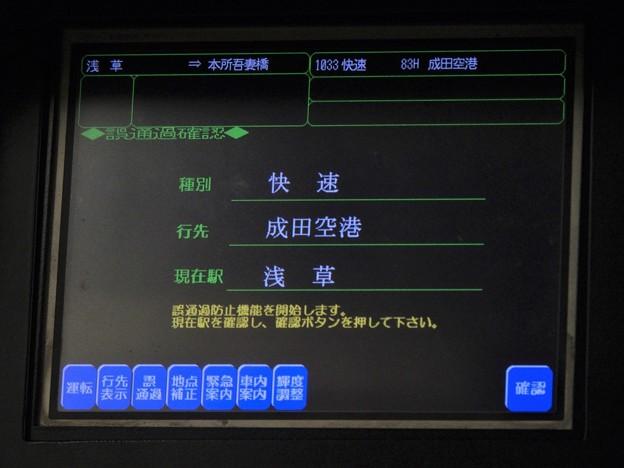 京急1033F快速成田空港行き 誤通過確認モニター