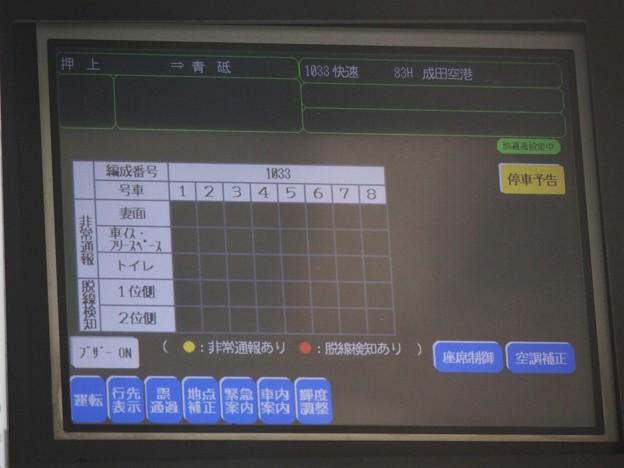 京急1033F快速成田空港行き 運転モニター