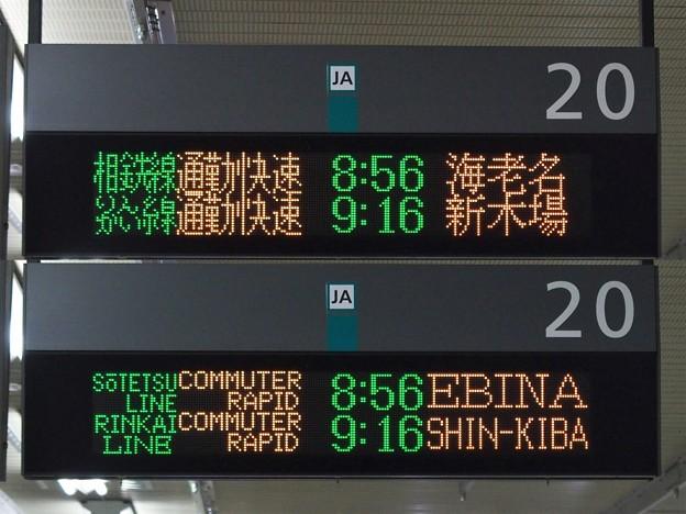 埼京線大宮駅20番線 通勤快速海老名行き・新木場行き発車標