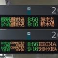 Photos: 埼京線大宮駅20番線 通勤快速海老名行き・新木場行き発車標