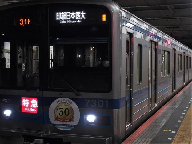 京成本線高砂駅3番線 北総7308F(相互直通30周年HM)特急印旛日本医大行き