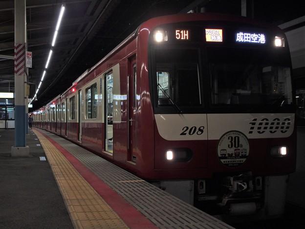 北総線東松戸駅4番線 京急1201F(相互直通30周年HM)アクセス特急成田空港行き
