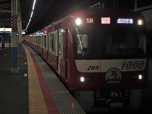 北総線東松戸駅4番線 京急1201F(相互直通30周年HM)アクセス特急成田空港行き(3)