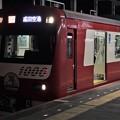 京成押上線青砥駅3番線 京急1201F(相互直通30周年HM)アクセス特急成田空港行き(2)