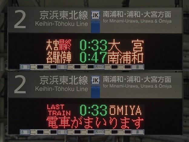 京浜東北線蕨駅2番線 大宮最終大宮行き発車標(ホーム)