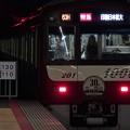 北総線東松戸駅3番線 京急1201F(相互直通30周年HM)特急印旛日本医大行き後方よし