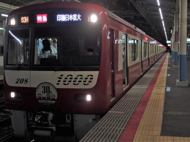 北総線東松戸駅3番線 京急1201F(相互直通30周年HM)特急印旛日本医大行き
